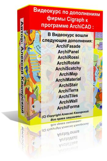 Дополнения фирмы Cigraph для ArchiCAD